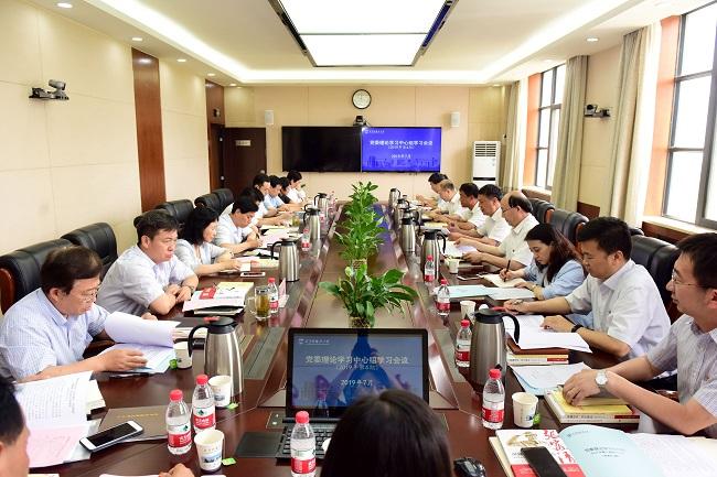 校党委理论学习中心组召开2019年第4期学习会议