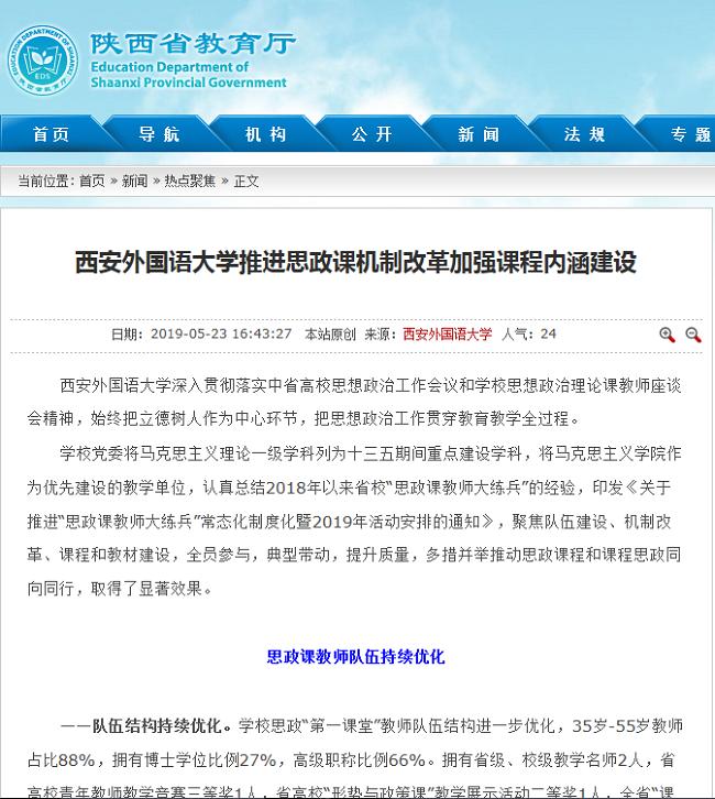 【陕西省教育厅】乐虎娱乐lehu66大学推进思政课机制改革加强...