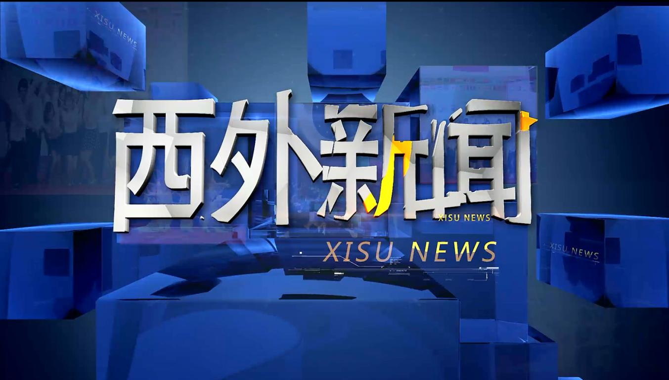 《乐虎新闻》(2018年11月12日)