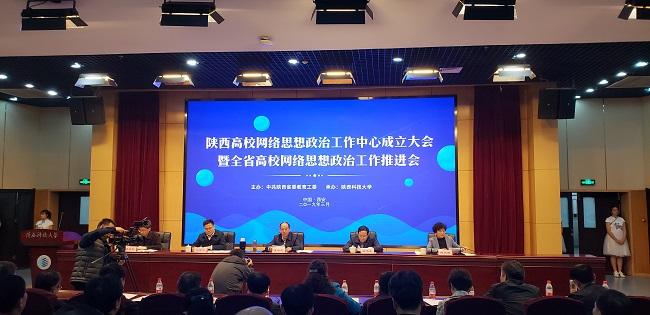 党委副书记马洁出席陕西高校网络思想政治工作中心成立大会