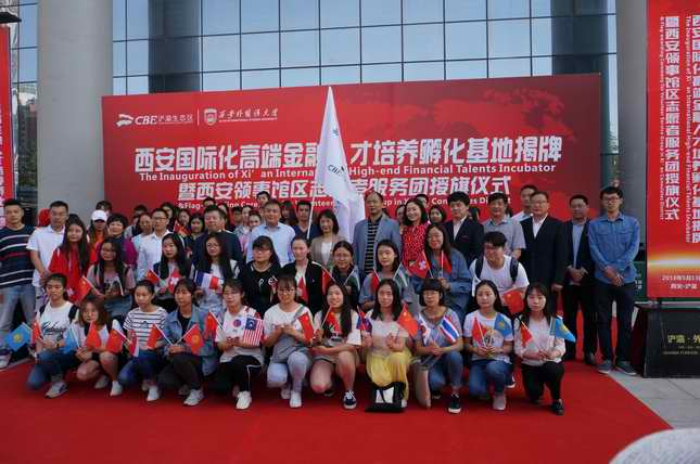 Inauguration d'une base de formation à Xi'an